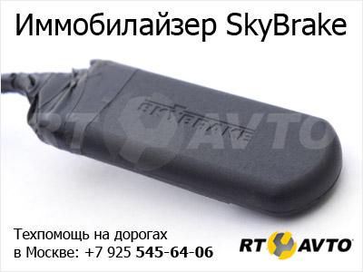 Иммобилайзеры SkyBrake не