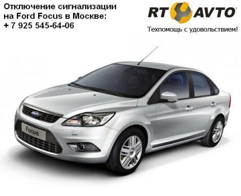 http://www.rtavto.ru/images/stories/fordfocus2.jpg